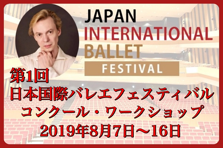 f:id:balletsearch:20190129182005j:plain
