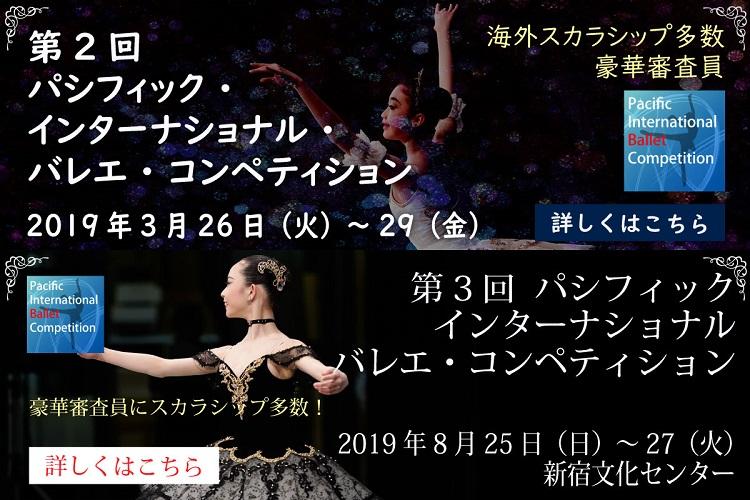 f:id:balletsearch:20190331212922j:plain