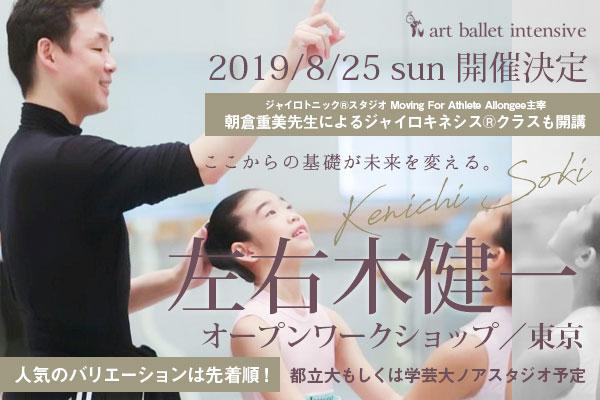 f:id:balletsearch:20190514210759j:plain