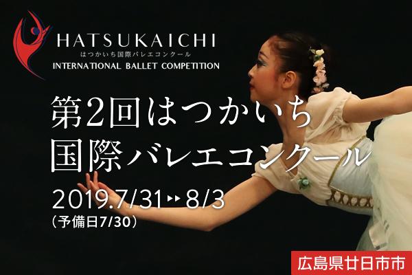 f:id:balletsearch:20190529174513j:plain