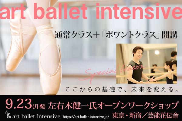 f:id:balletsearch:20190610205839j:plain
