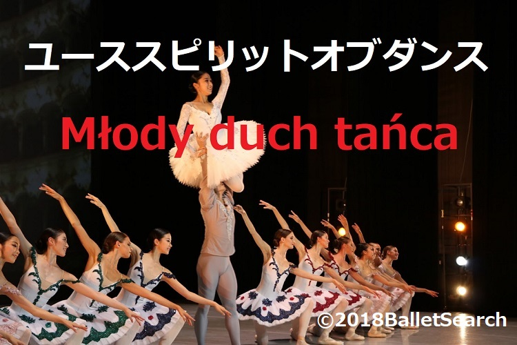 f:id:balletsearch:20190701214739j:plain