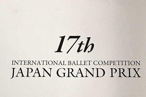 f:id:balletsearch:20190810004031j:plain
