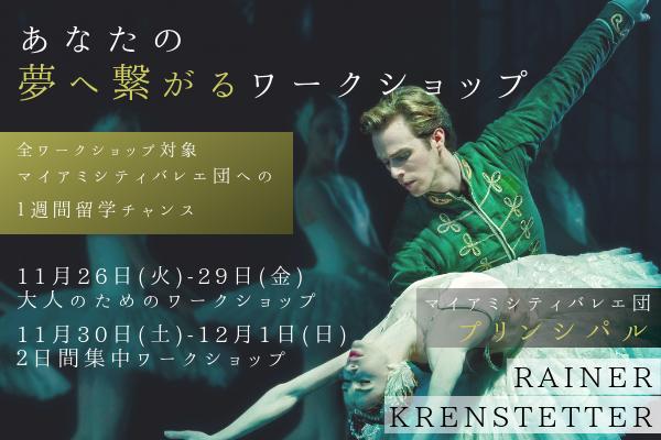 f:id:balletsearch:20190823211818p:plain