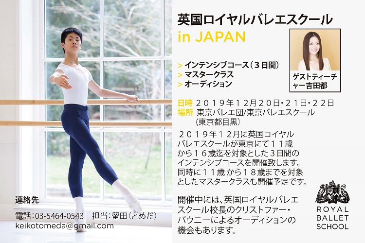 f:id:balletsearch:20190930205921j:plain