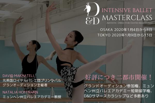 f:id:balletsearch:20191008222611p:plain