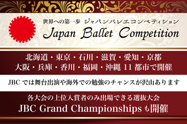 f:id:balletsearch:20191105225126j:plain