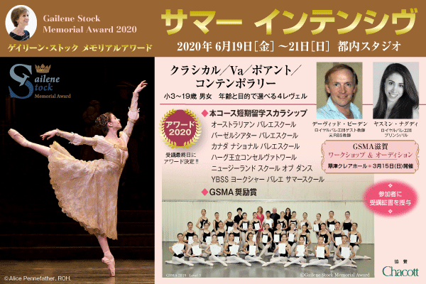 f:id:balletsearch:20200121210226p:plain