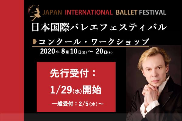 f:id:balletsearch:20200126213046p:plain