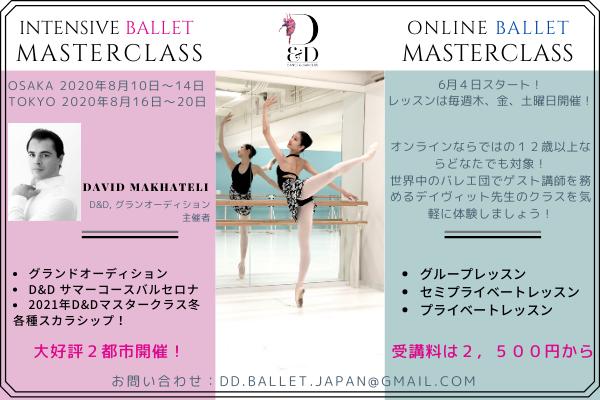 f:id:balletsearch:20200602210912p:plain