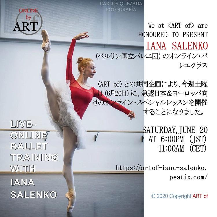 f:id:balletsearch:20200611202240j:plain