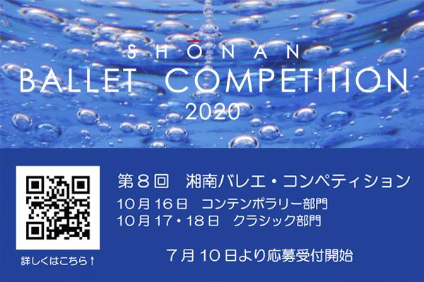 f:id:balletsearch:20200707165901j:plain