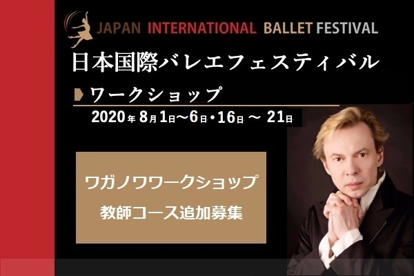 f:id:balletsearch:20200724224720j:plain