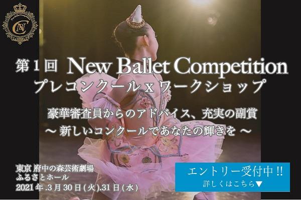 f:id:balletsearch:20200806155824j:plain