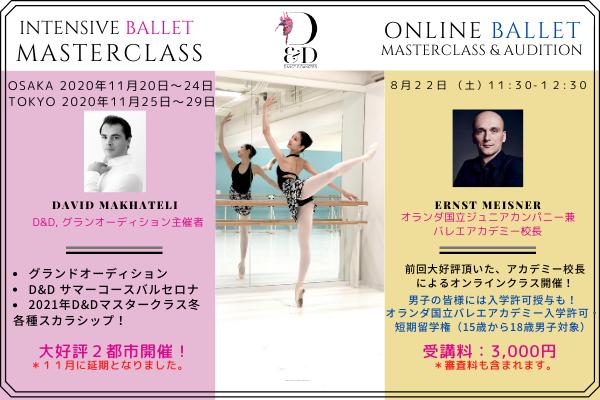 f:id:balletsearch:20200815144511p:plain