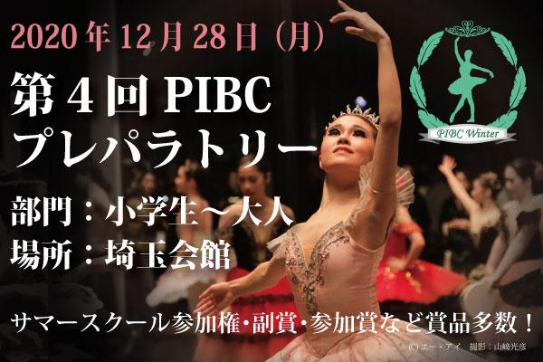 f:id:balletsearch:20200829203934j:plain