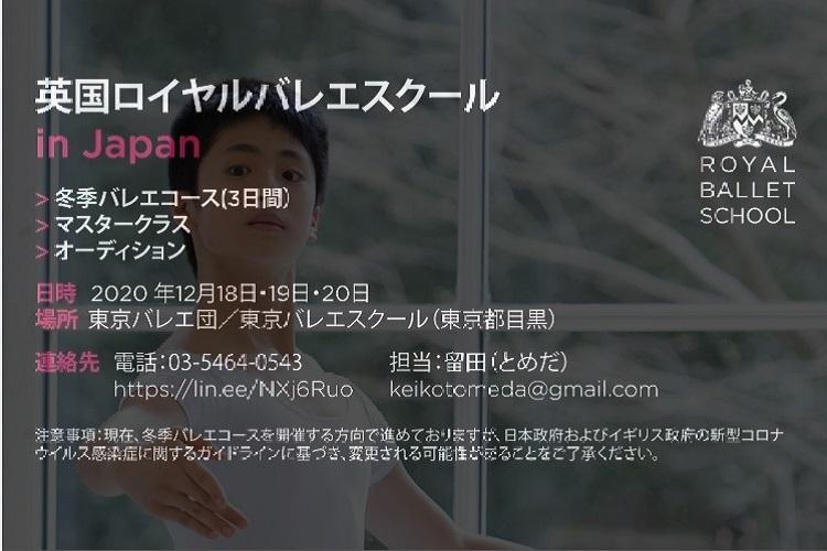 f:id:balletsearch:20200919220106j:plain