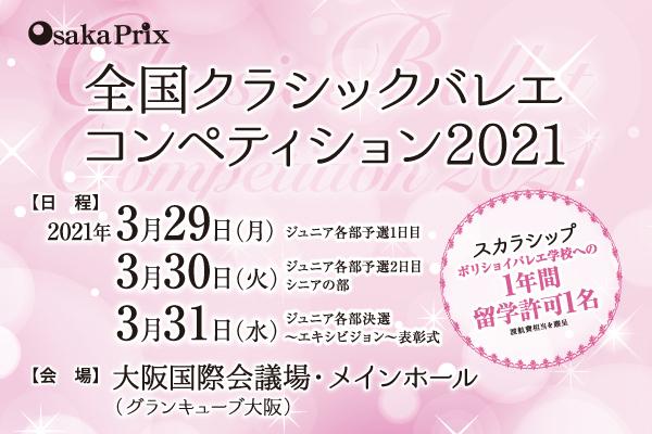 f:id:balletsearch:20201026213253j:plain
