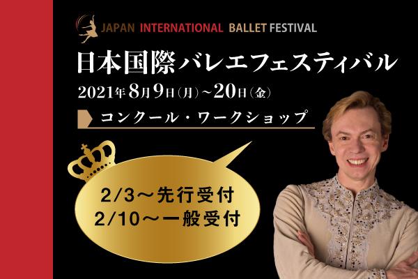 f:id:balletsearch:20210203173135j:plain