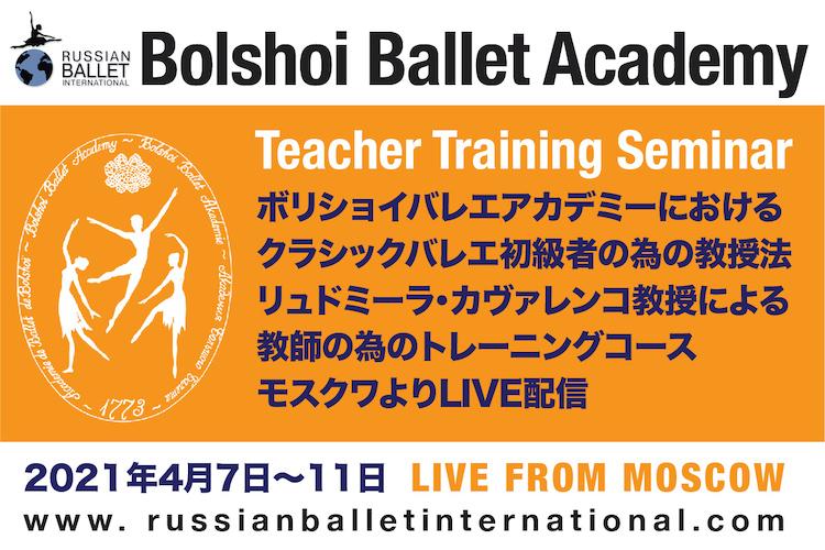f:id:balletsearch:20210207192330j:plain