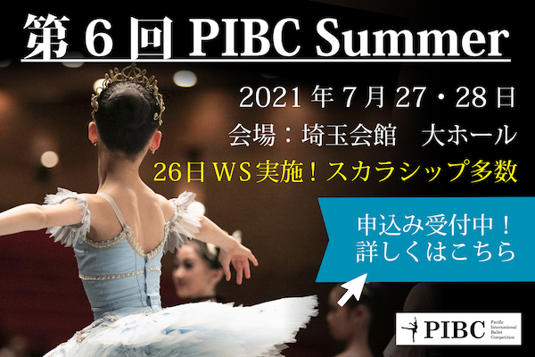f:id:balletsearch:20210222204610j:plain