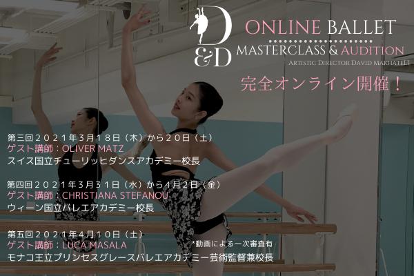 f:id:balletsearch:20210304215251p:plain