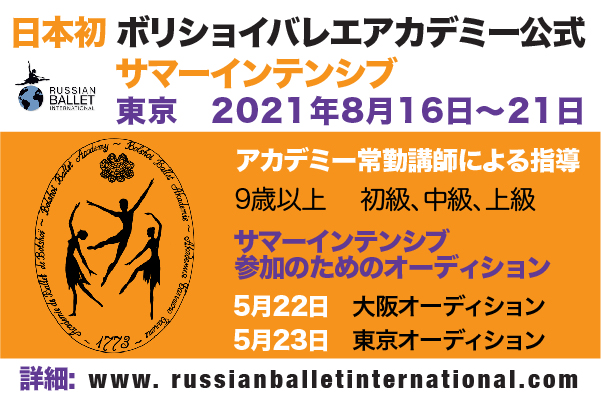 f:id:balletsearch:20210403212229j:plain