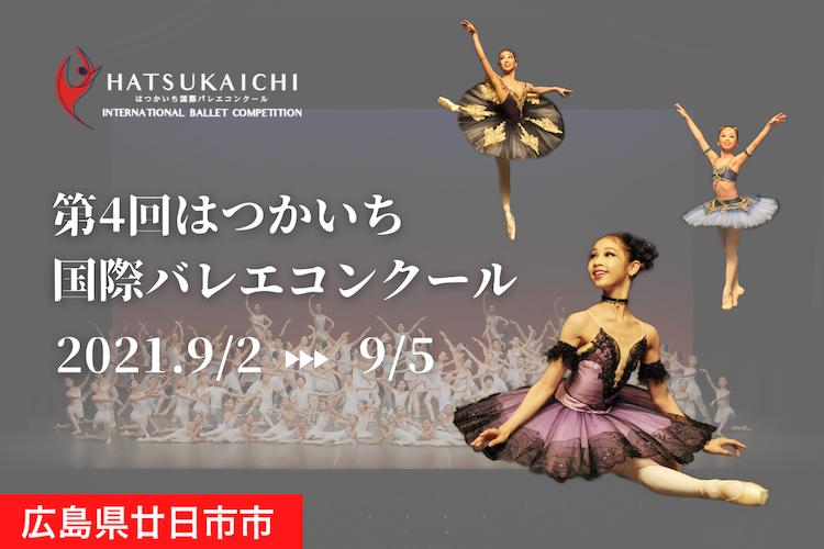 f:id:balletsearch:20210406201919p:plain