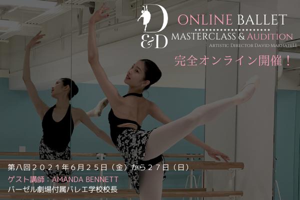 f:id:balletsearch:20210525213616p:plain