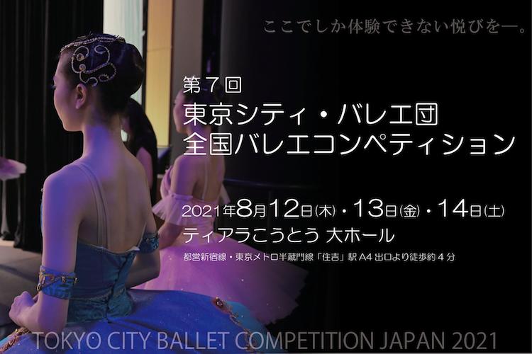 f:id:balletsearch:20210604210235p:plain