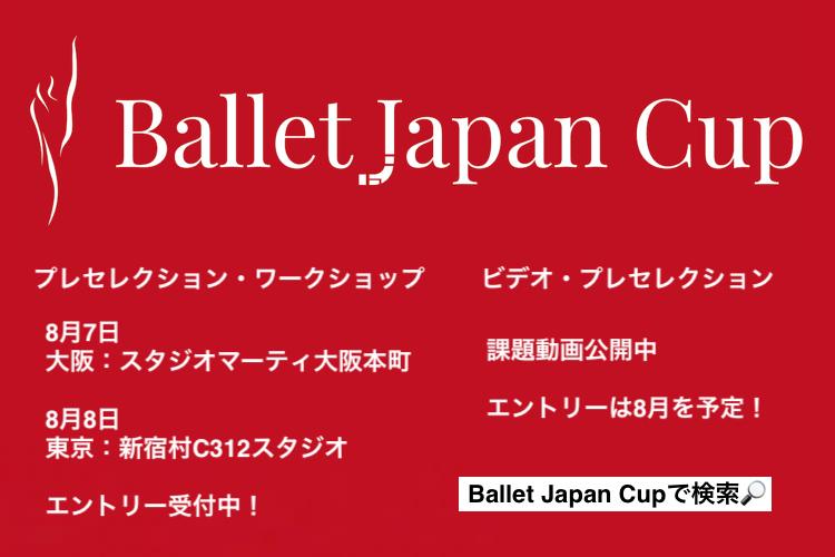 f:id:balletsearch:20210618181137j:plain