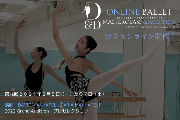 f:id:balletsearch:20210701195017p:plain