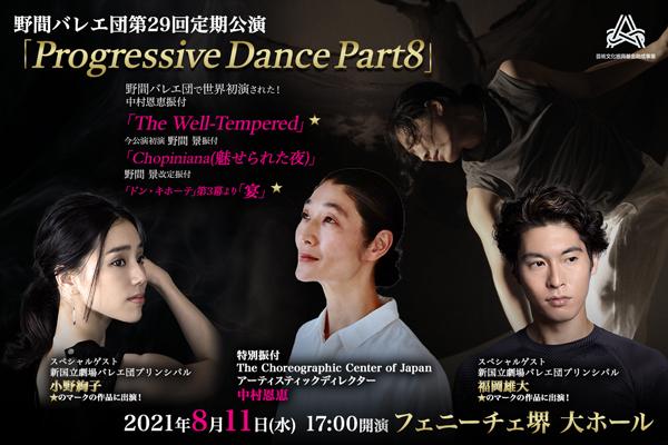 f:id:balletsearch:20210708184839j:plain