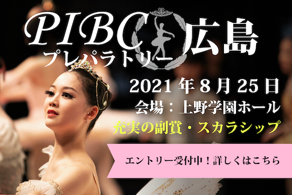 f:id:balletsearch:20210825170737j:plain