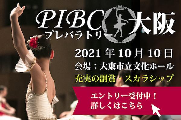 f:id:balletsearch:20211010211445j:plain