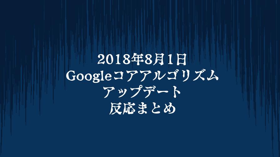 Googleコアアルゴリズム