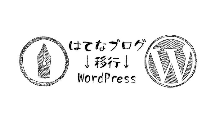 はてなブログ WordPress