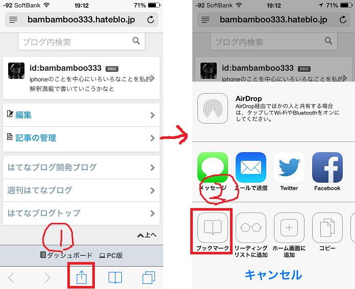 f:id:bambamboo333:20140112201830p:plain