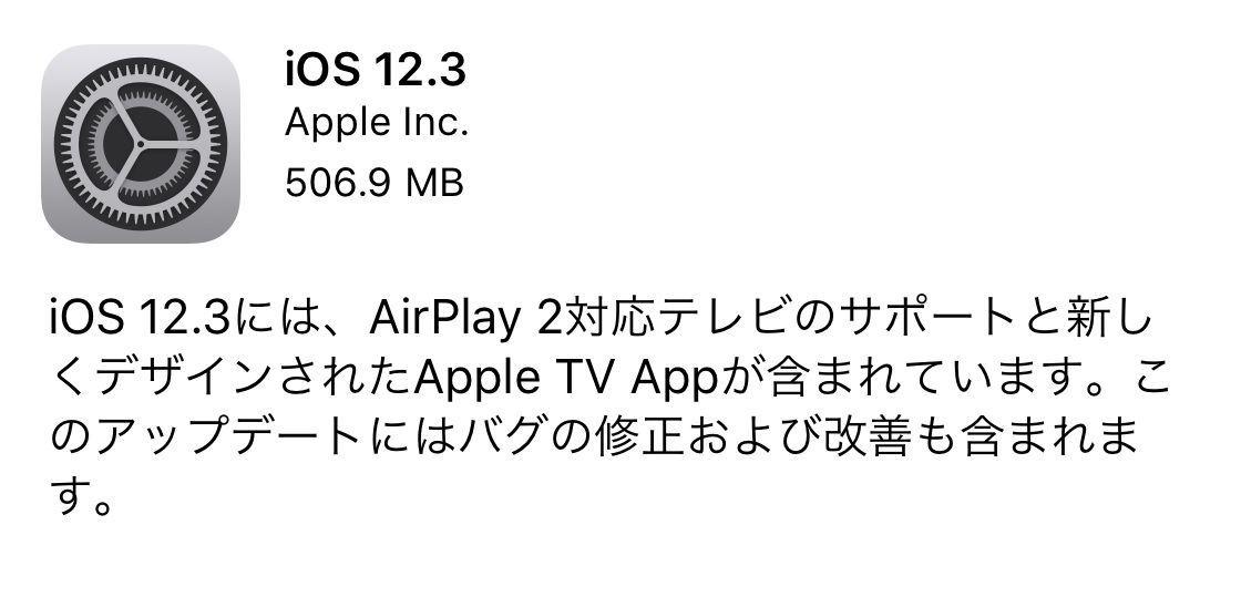 iOS12.3