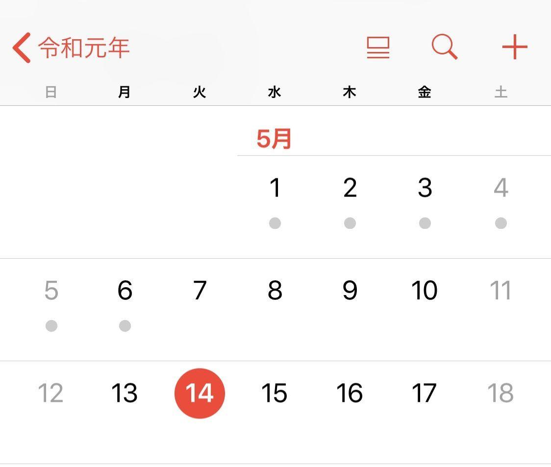 iOS12.3 令和