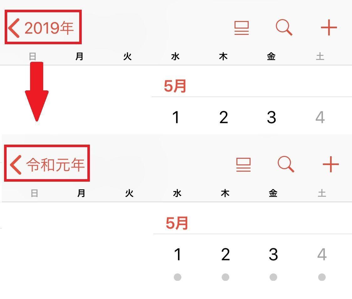 iOS 令和 変換方法