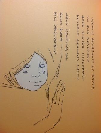 こどものころにみた空は』 〜工藤直子さんの詩と松本大洋さんの挿絵が ...