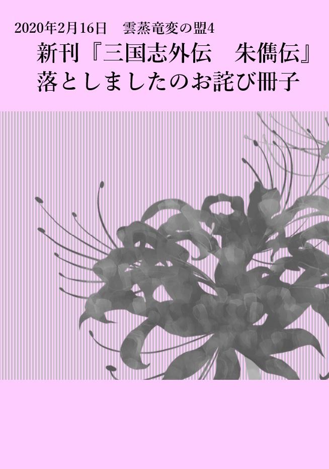 f:id:bamboo_croissant:20200131214341j:plain