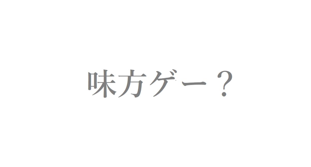 f:id:bamboochops5:20190401072552p:plain