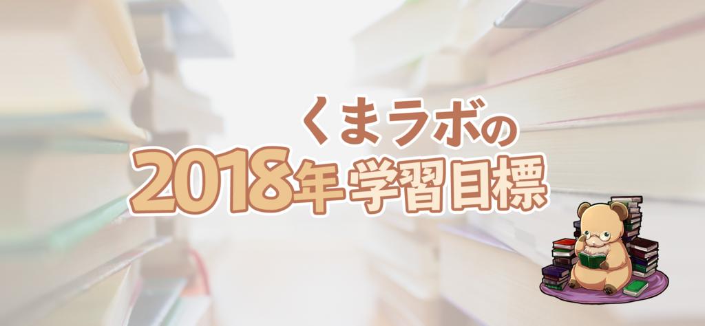 f:id:bamboocreater:20180114144918p:plain