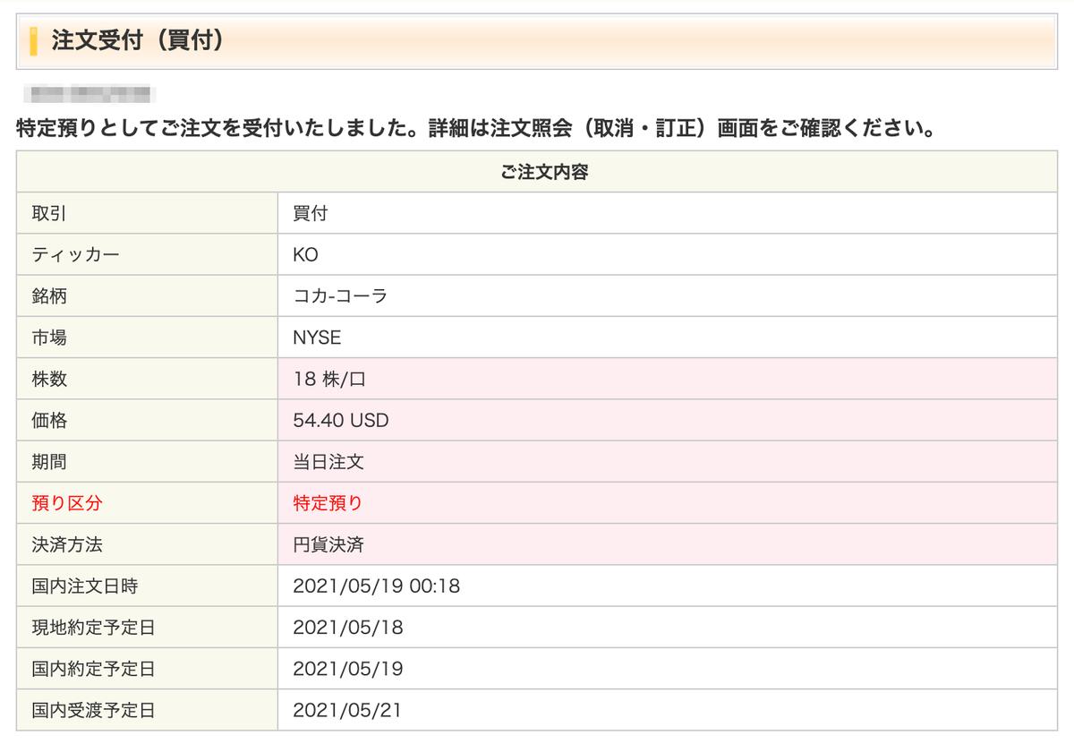 f:id:bamboohero:20210519002222p:plain:w700