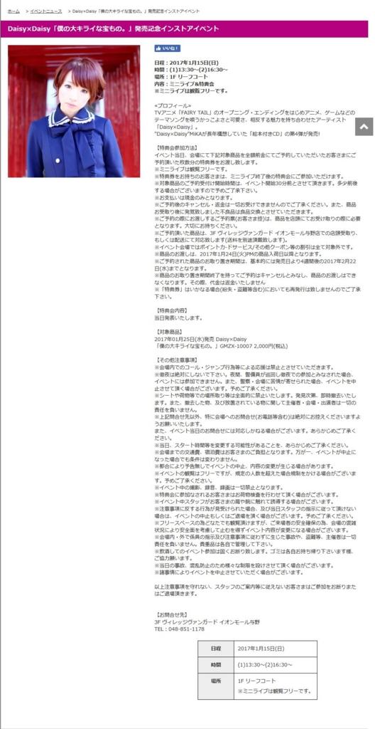 f:id:bambooxbamboo:20170103125836j:plain