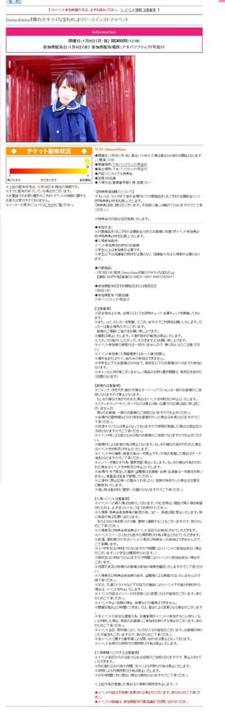 f:id:bambooxbamboo:20170103130155j:plain