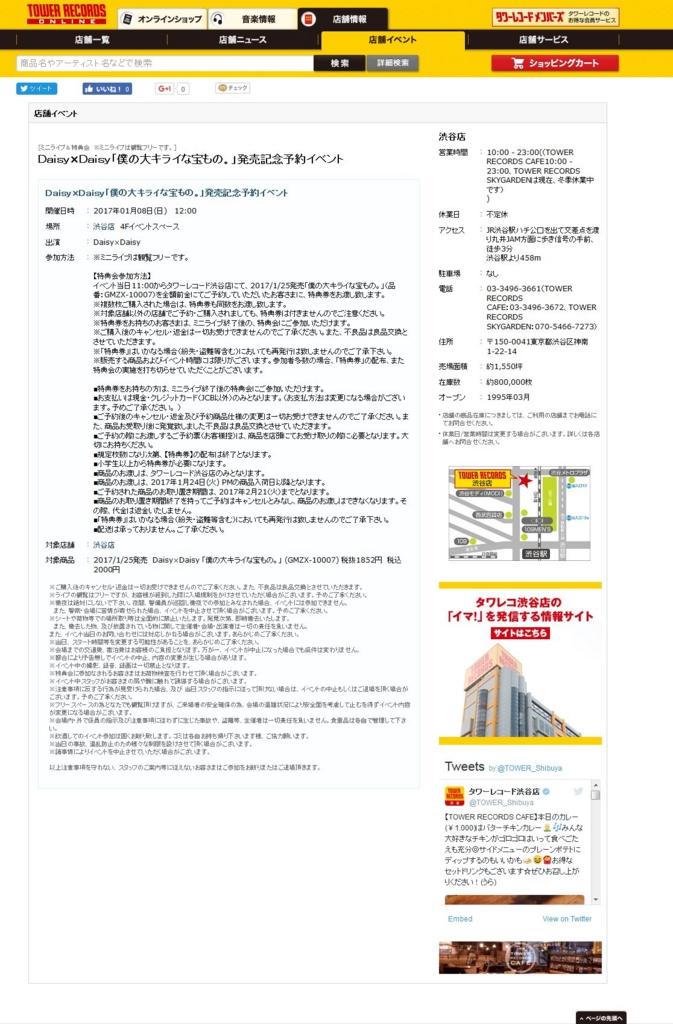 f:id:bambooxbamboo:20170103131606j:plain
