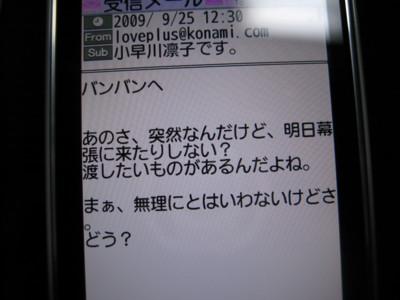 f:id:ban-ban:20090926192334j:image